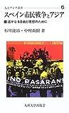 スペイン市民戦争とアジア―遥かなる自由と理想のために (九大アジア叢書 (6))
