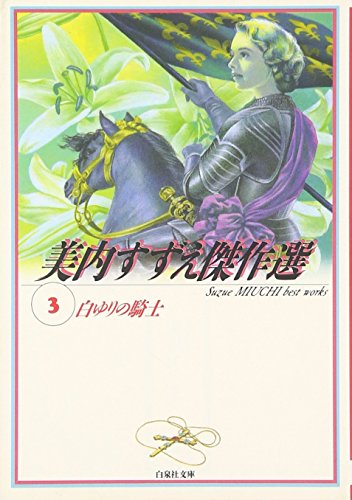 白ゆりの騎士 (白泉社文庫―美内すずえ傑作選)の詳細を見る