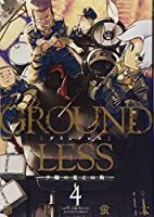 GROUNDLESS(4) -夕陽の見えぬ街- (アクションコミックス)