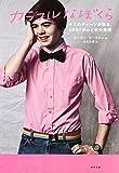 カラフルなぼくら: 6人のティーンが語る、LGBTの心と体の遍歴 (一般書)