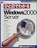 ひと目でわかる WINDOWS2000 SERVER (マイクロソフト公式解説書)