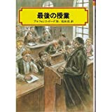 最後の授業 (偕成社文庫 (3196))