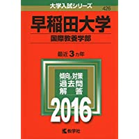 早稲田大学(国際教養学部) (2016年版大学入試シリーズ)