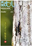 月刊 むし 2010年 10月号 [雑誌]