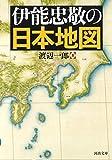 伊能忠敬の日本地図 (河出文庫)