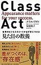 CLASS ACT(クラス・アクト)世界のビジネスエリートが必ず身につける「見た目」の教養
