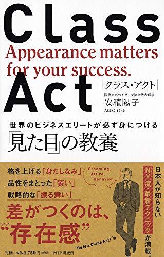 CLASS ACT世界のビジネスエリートが必ず身につける「見た目」の教養