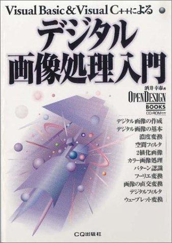 デジタル画像処理入門―Visual Basic&Visual C++による (OPEN DESIGN BOOKS)の詳細を見る