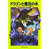 マジック・ツリーハウス 第15巻ドラゴンと魔法の水 (マジック・ツリーハウス 15)