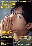 キネマ旬報NEXT Vol.22 (表紙巻頭特集:中島健人「ニセコイ」)No.1794