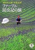 ファーブル昆虫記の旅 (とんぼの本) 画像