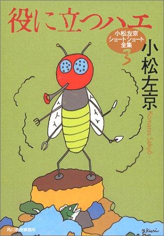 役に立つハエ―小松左京ショートショート全集〈3〉 (ハルキ文庫)の詳細を見る