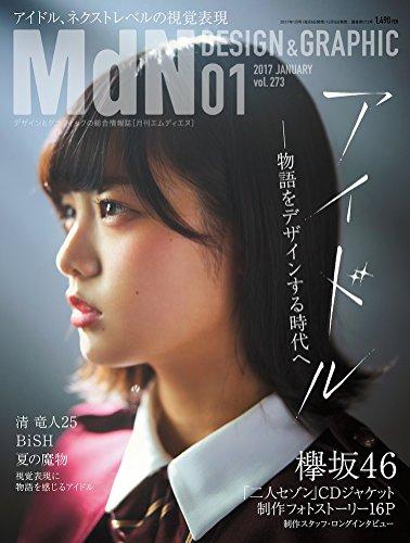 月刊MdN 2017年1月号(特集:アイドル―物語をデザインする時代へ / 表紙 欅坂46)の詳細を見る