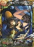 ロードオブヴァーミリオン/人獣【LoV3.5KK】5-073 SR 【魔女】マルグリッド