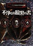 ダンジョンズ&ドラゴンズ サプリメント 不浄なる暗黒の書 (ダンジョンズ&ドラゴンズサプリメント)