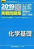 大学入試センター試験実戦問題集化学基礎 2019 (大学入試完全対策シリーズ)