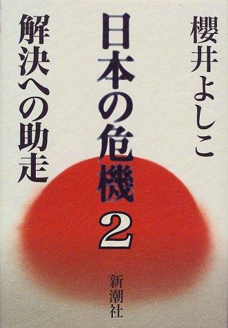 日本の危機〈2〉解決への助走の詳細を見る