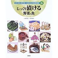 じっくり漬ける野菜と魚 (おくむらあやお ふるさとの伝承料理)