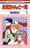 お兄ちゃんと一緒 第5巻 (花とゆめCOMICS)