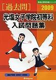 光塩女子学院初等科入試問題集 2009 (有名小学校合格シリーズ)