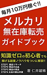 毎月10万円稼ぐ!!メルカリ無在庫転売ガイドブック