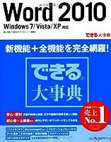 できる大事典 Word 2010 Windows 7/Vista/XP対応 (できるシリーズ)