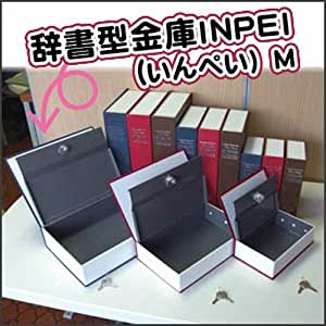 辞書型金庫INPEI(いんぺい)M 茶 v00126