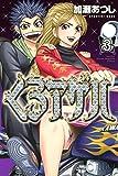 くろアゲハ(3) (月刊少年マガジンコミックス)