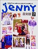 ジェニー復刻版〈2〉