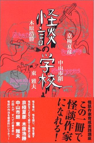 怪談の学校 (ダ・ヴィンチ ブックス—怪談双書)