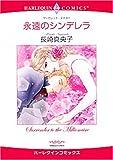 永遠のシンデレラ (エメラルドコミックス ハーレクインコミックス)