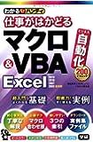 わかるハンディ 仕事がはかどるマクロ&VBA Excel