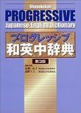 小学館プログレッシブ和英中辞典