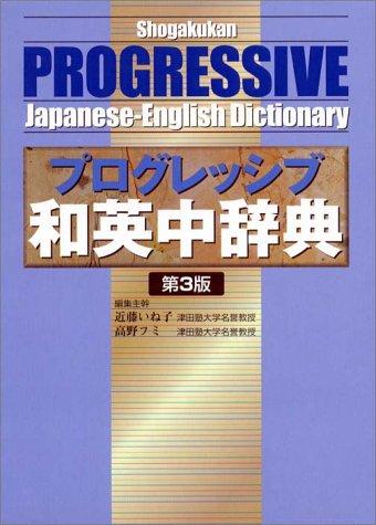 小学館プログレッシブ和英中辞典の詳細を見る