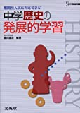 中学歴史の発展的学習 (難関校入試に対応できる!)