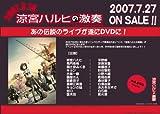 DVD 「涼宮ハルヒの激奏」ライブ DVD 画像
