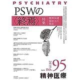 精神医療95号: PSWの〈終焉〉――精神保健福祉士の現在