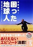 困った地球人 (中経の文庫)