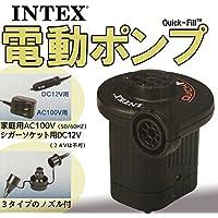 INTEX 電動ポンプ 空気入れ エアーチェアー エアーベッドインテックス