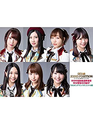 SKE48 ZERO POSITION AKB48選抜総選挙直前 90分緊急生討論SP