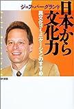 日本から文化力―異文化コミュニケーションの...