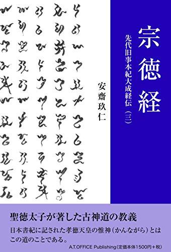 宗徳経 先代旧事本紀大成経伝(三) (先代旧事本紀大成経伝 3)