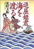 退屈姫君 海を渡る (新潮文庫)