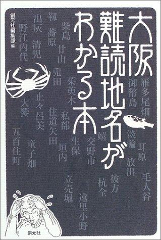 大阪難読地名がわかる本の詳細を見る