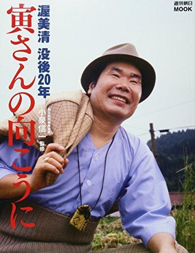 『寅さんの向こうに 渥美清没後20年記念 (週刊朝日ムック)』のトップ画像