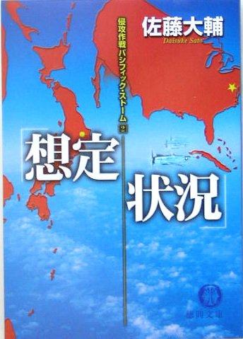 想定状況—侵攻作戦パシフィック・ストーム〈2〉 (徳間文庫)