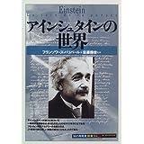 アインシュタインの世界 (「知の再発見」双書)