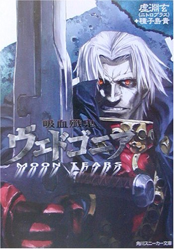 吸血殲鬼ヴェドゴニア―MOON TEARS (角川スニーカー文庫)の詳細を見る