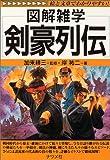 剣豪列伝 (図解雑学シリーズ)