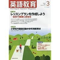 英語教育 2018年 03 月号 [雑誌]